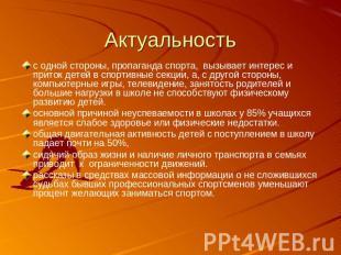skachat-gotovuyu-prezentatsiyu-na-temu-sport