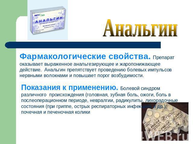 Анальгин фармакология