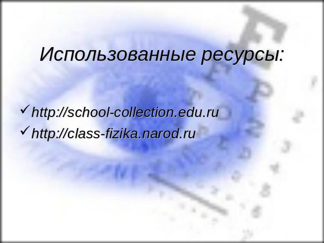 Использованные ресурсы:http://school-collection.edu.ru http://class-fizika.narod.ru