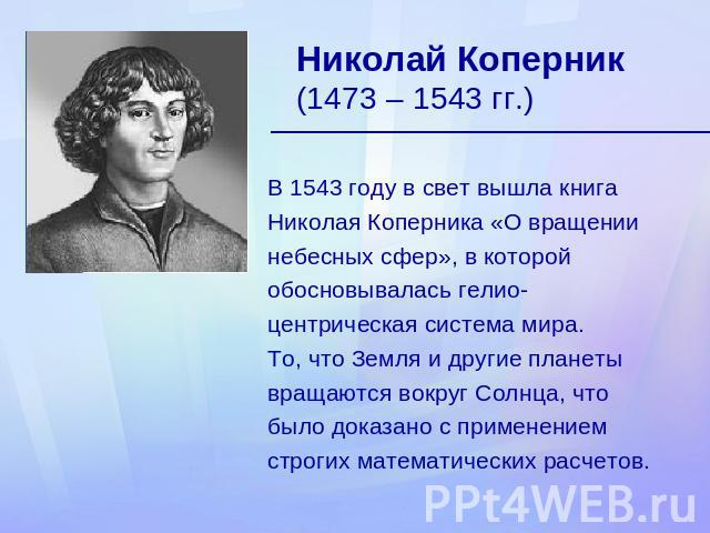 a biography and the work of nicolaus copernicus