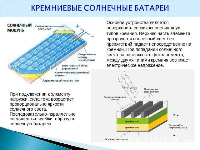 Реферат Солнечные Электростанции Скачать Реферат Солнечные Электростанции