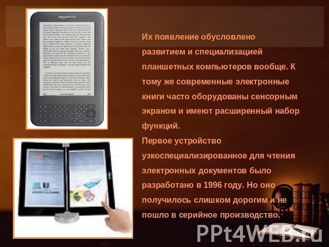 Реферат тему электронные книги 9621