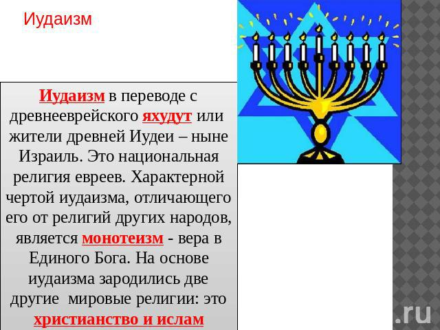 Доклад на тему иудаизм кратко 1094