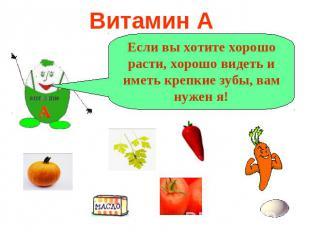 Витамины класс презентация для начальной школы слайда 8 Витамин А