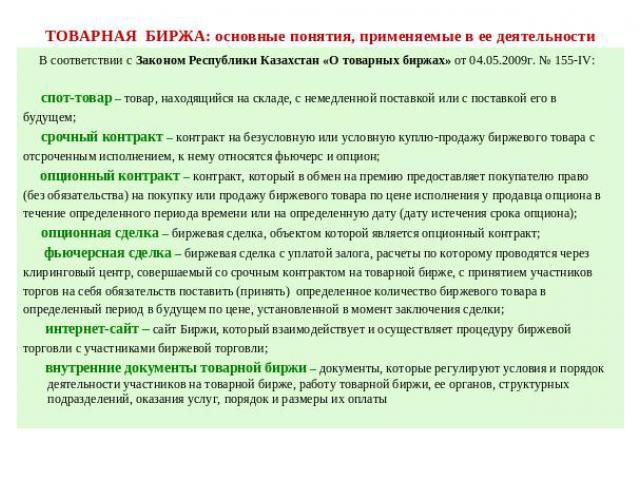 Законодательством республики казахстан о товарных биржах и биржевой торговле фракталы применение в форексе