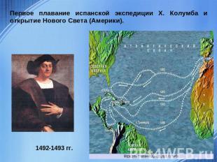 Первое плавание испанской экспедиции Х. Колумба и открытие Нового Света (Америки