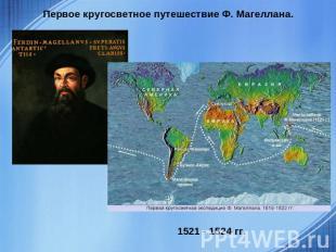 Первое кругосветное путешествие Ф. Магеллана.