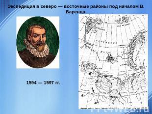 Экспедиция в северо — восточные районы под началом В. Баренца.