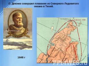 С. Дежнев совершил плавание из Северного Ледовитого океана в Тихий.