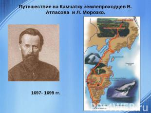 Путешествие на Камчатку землепроходцев В. Атласова и Л. Морозко.