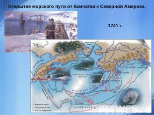 Открытие морского пути от Камчатки к Северной Америки.