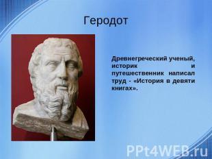 Геродот Древнегреческий ученый, историк и путешественник написал труд - «История