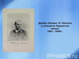 Дрейф «Фрама» Ф. Нансена в Северном Ледовитом океане.1893 - 1896гг.