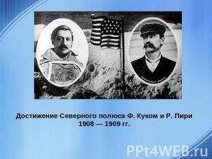 Достижение Северного полюса Ф. Куком и Р. Пири1908 — 1909 гг.