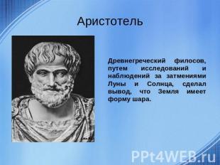 Аристотель Древнегреческий филосов, путем исследований и наблюдений за затмениям