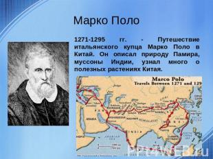 Марко Поло 1271-1295 гг. - Путешествие итальянского купца Марко Поло в Китай. Он