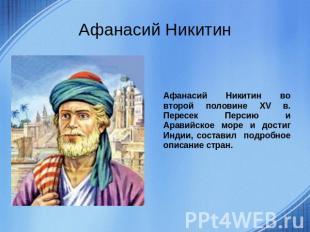 Афанасий Никитин Афанасий Никитин во второй половине XV в. Пересек Персию и Арав