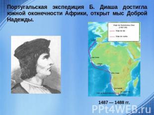 Португальская экспедиция Б. Диаша достигла южной оконечности Африки, открыт мыс