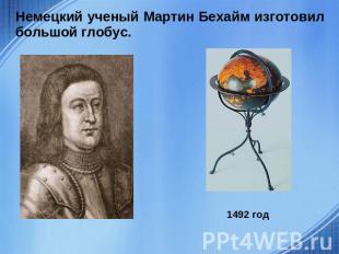 Немецкий ученый Мартин Бехайм изготовил большой глобус.