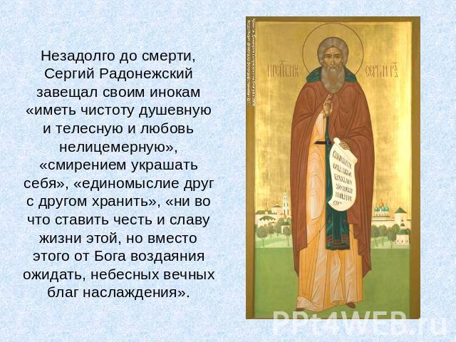 Сергий радонежский реферат по литературе 8001
