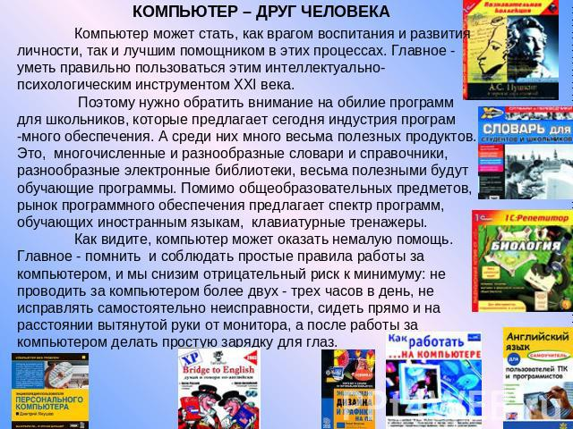 готовых кормов, примеры компьютерных игр сочинение на пнгл Адлер Киров расписание