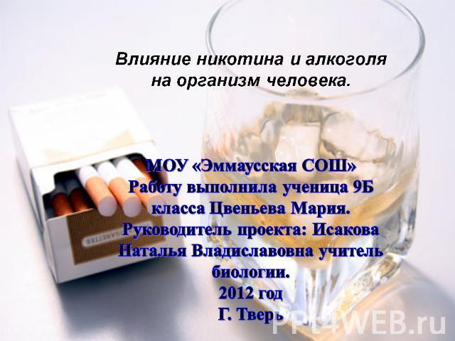 Скачать бесплатно влияние алкоголизма на организм человека народный способ избавление алкоголизма