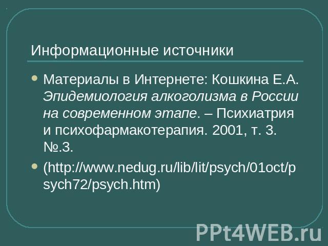 Эпидемиология алкоголизма россии лечение алкоголизма методами народной медиины