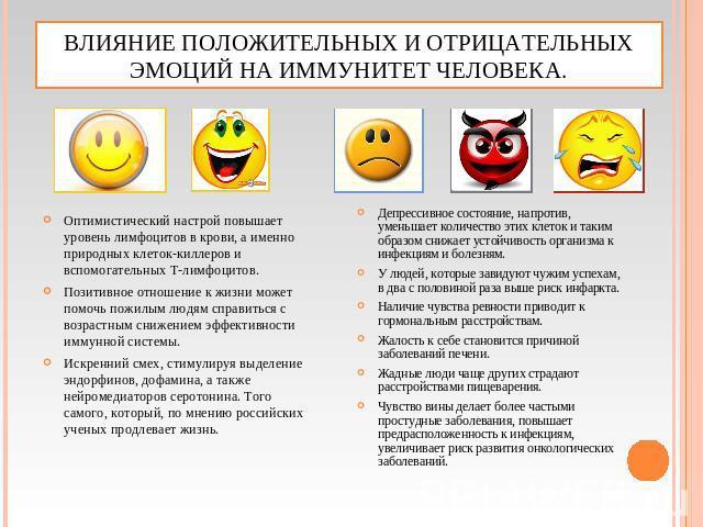 знакомство для положительных эмоций