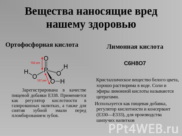 сбрасывают Вред для здоровья от ортофосфорной кислоты все