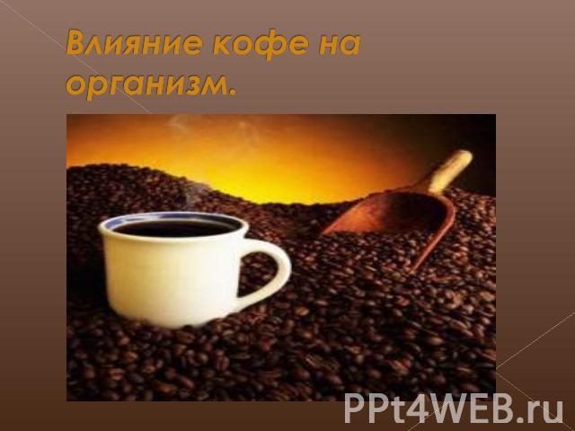 Влияние чая и кофе на организм человека