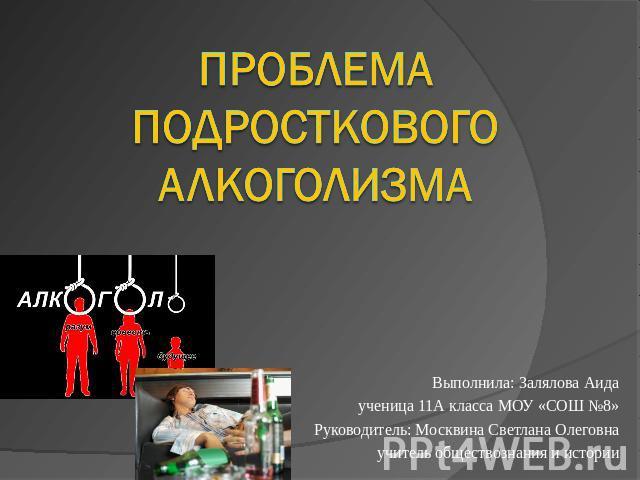 Профилактика подросткового алкоголизма презентация проведение занятий психологом по профилактики алкоголизма для взрослых и стариков