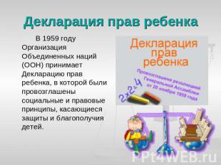 Декларация прав ребенка 1959