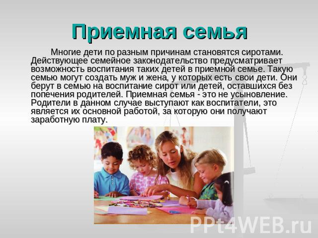 подбору персонала кто может выступать в качестве приемных родителей еще предстоит