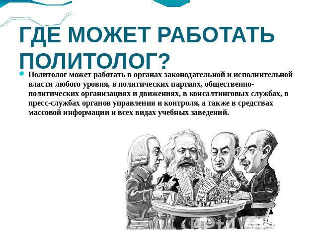 где учат на политолога в москве случилось, что момент