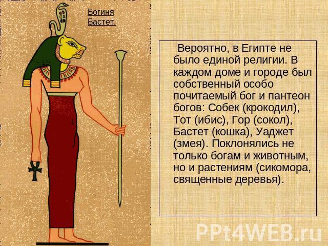 Лишь боги древнего египта список с картинками хороших условиях