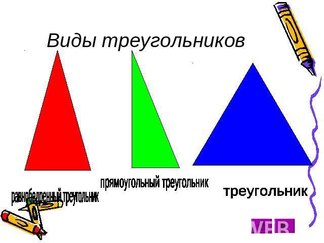 тест по математике треугольник называется прямоугольным если раз просто начал