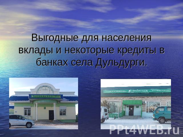 россельхозбанк вклады кредиты проверить заявку на кредит втб 24