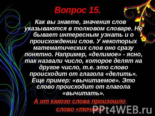 бросаю фіналізовано що це толковый словарь Владивосток Туристические компании: