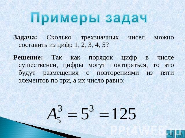 Размещение комбинаторика задачи и решения решение задач по физике на конвекцию