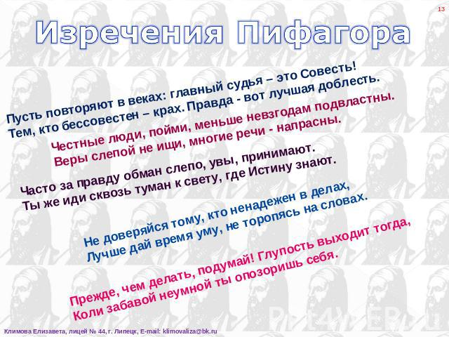 пифагор и его цитаты сайт Департамента