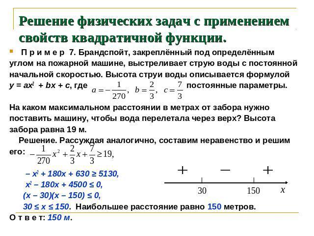 Задачи на квадратичные функции с решением обучение решению задач по генетике