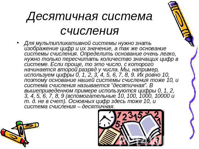 Доклад десятичная система счисления 6787