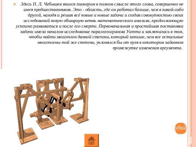 rabotaet-li-metod-leonida-chebisheva
