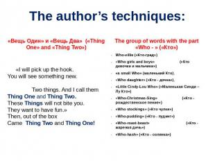 The author's techniques: «Вещь Один» и «Вещь Два» («Thing One» and «Thing Two»)