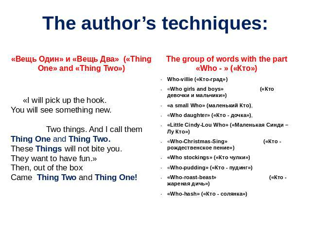 The author's techniques: «Вещь Один» и «Вещь Два» («Thing One» and «Thing Two») «I will pick up the hook.You will see something new. Two things. And I call themThing One and Thing Two.These Things will not bite you.They want to have fun.»Then, out o…