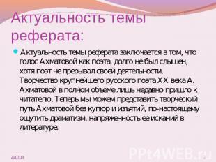 Презентация на тему Особенности ранней лирики А А Ахматовой  слайда 3 Актуальность темы реферата Актуальность темы реферата заключается в том что го