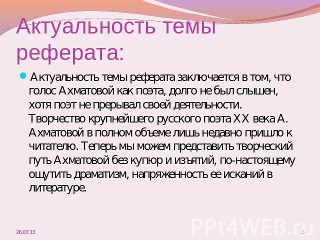 Презентация на тему Особенности ранней лирики А А Ахматовой  Актуальность темы реферата Актуальность темы реферата заключается в том что голос Ахматовой как поэта