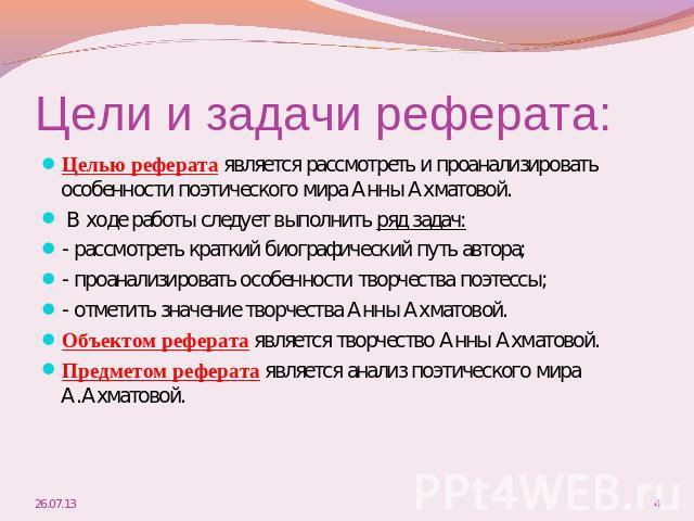 Презентация на тему Особенности ранней лирики А А Ахматовой  Цели и задачи реферата Целью реферата является рассмотреть и проанализировать особенности поэтического мира Анны Ахматовой