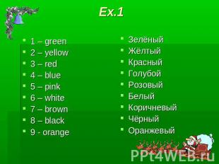 Ex.1 1 – green2 – yellow3 – red4 – blue5 – pink6 – white7 – brown 8 – black9 - o