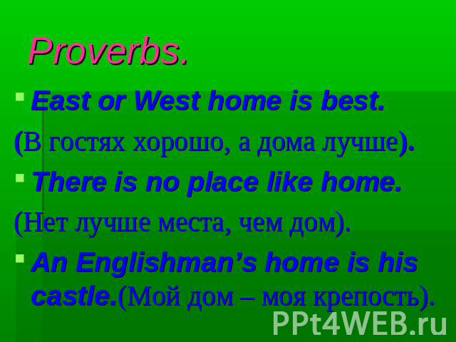 east or west home is best essays East or west, home is best date: mar 12 2008 topic: idioms and slang author: linguist lesson the grass isn`s always greener on the other side, they say.